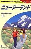 C10 地球の歩き方 ニュージーランド 2010~2011