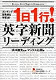 1日1行!英字新聞リーディング (学研M文庫—知の法則シリーズ)