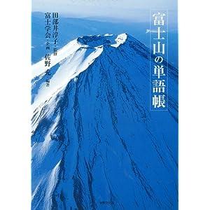 富士山の単語帳