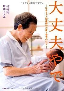 大丈夫やで 〜ばあちゃん助産師(せんせい)のお産と育児のはなし〜