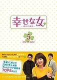 幸せな女-彼女の選択- DVD-BOX5