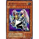【シングルカード】遊戯王 磁石の戦士マグネット・バルキリオン YU-06 ノーマル