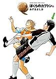 ぼくらのカプトン(3) (ゲッサン少年サンデーコミックス)