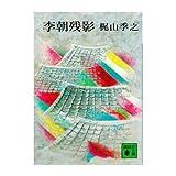 李朝残影 (講談社文庫 か 3-4)