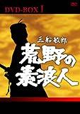 荒野の素浪人 完全版 DVD-BOX(1)