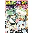 武装神姫2036 5 (電撃コミックス)