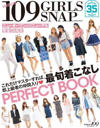 109 GIRLS SNAP 2014年号 大きい表紙画像