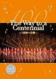 The Way to a Centennial-100年への道- Vol.1  2004-2006 (宝塚ムック)