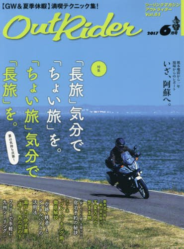 Out Rider 2017年6月号 大きい表紙画像
