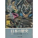 日本の歴史 (24) ファシズムへの道 (中公文庫)