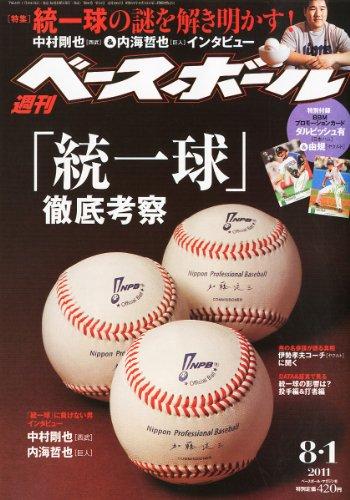 週刊ベースボール 2011年 8/1号 [雑誌]