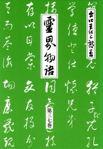 霊界物語第37巻 (舎身活躍 子の巻)