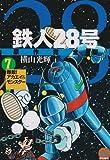 鉄人28号 7 原作完全版 (7)