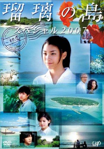 瑠璃の島 スペシャル2007 ~初恋~ [DVD]
