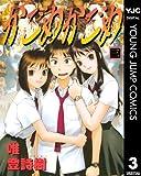 かごめかごめ 3 (ヤングジャンプコミックスDIGITAL)
