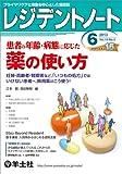 レジデントノート 2013年6月号 Vol.15 No.4 患者の年齢・病態に応じた 薬の使い方〜妊婦・高齢者・腎障害など,「いつもの処方」ではいけない患者へ,頻用薬はこう使う!