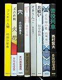 芥川賞受賞作品 〔2010年代〕 単行本8冊セット