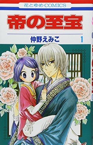 帝の至宝 第1巻 (花とゆめCOMICS)