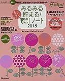 みるみる貯まる!カンタン家計ノート 2015 (ベネッセ・ムック)