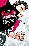 クローズ外伝 片桐拳物語(少年チャンピオン・コミックス)