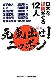 元気出せ!ニッポン〈第1集〉日本を復興させる12人