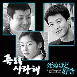 死ぬほど好き(韓国ドラマ)オリジナル・サウンドトラック・スペシャル・セレクション