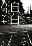 自白―刑事・土門功太朗 (文春文庫)