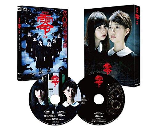 劇場版 零~ゼロ~ スペシャル・エディション [DVD]