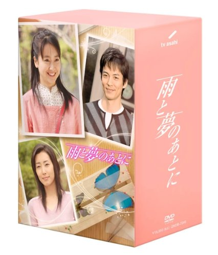 雨と夢のあとに 2 [DVD]