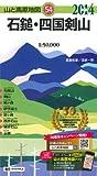 山と高原地図 石鎚・四国剣山 (登山地図・マップ|昭文社/マップル)