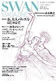 SWAN MAGAZINE Vol.7 2007春号