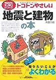 トコトンやさしい地震と建物の本 (今日からモノ知りシリーズ)