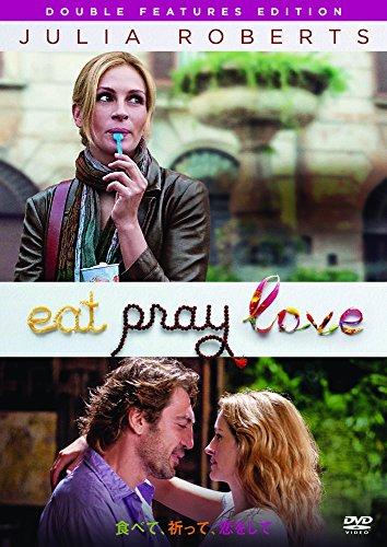 食べて、祈って、恋をして ダブル・フィーチャーズ・エディション [SPE BEST] [DVD]
