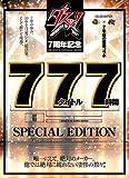 ダスッ! 7周年記念77タイトル7時間SPECIAL EDITION ダスッ![DVD]