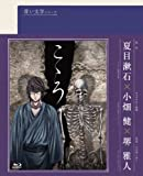 青い文学シリーズ こころ[Blu-ray/ブルーレイ]