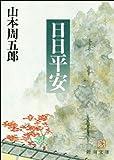 日日平安 (新潮文庫)