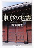 東京の地霊(ゲニウス・ロキ) (ちくま学芸文庫) (商品イメージ)