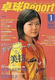卓球Report (レポート) 2007年1月号