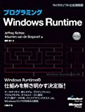 プログラミングWindows Runtime (Microsoft Press)