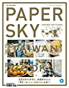 PAPERSKY no.49 (PAPER SKY)