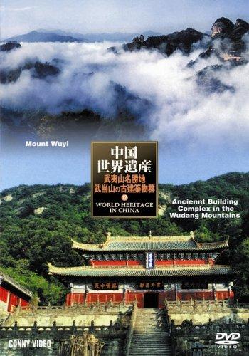 中国世界遺産 12 武夷山・武当山の古建築物群 [DVD]