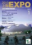 2010上海EXPO 2009年1月号
