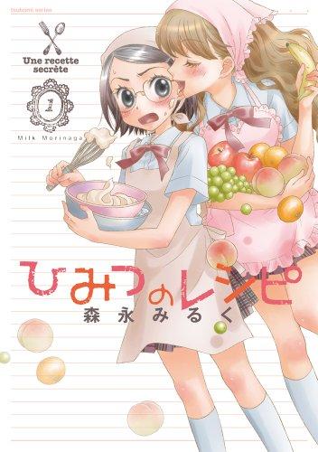 ひみつのレシピ 1巻
