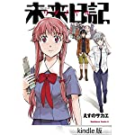 Amazon.co.jp: 【電子版】未来日記リダイヤル (角川コミックス・エース) eBook: えすの サカエ: Kindleストア