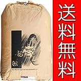 【新米】玄米 2kg 特別栽培米 飛騨 龍の瞳 レターパックプラス (白米に)