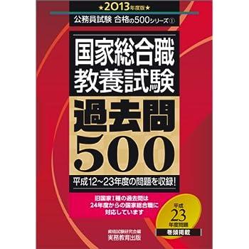 国家総合職教養試験 過去問500[2013年度版] (公務員試験 合格の500シリーズ 1)