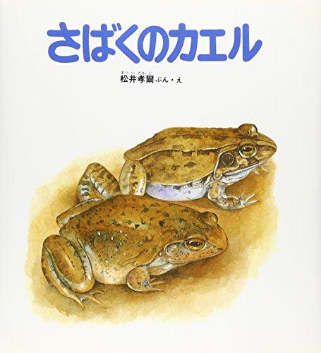 さばくのカエル (新日本動物植物えほん2-9)