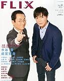 FLIX plus vol.14(フリックス プラス)FLIX2014年5月号増刊
