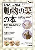 もっともくわしい動物の薬の本—錠剤・液剤・滴下剤から注射剤まで