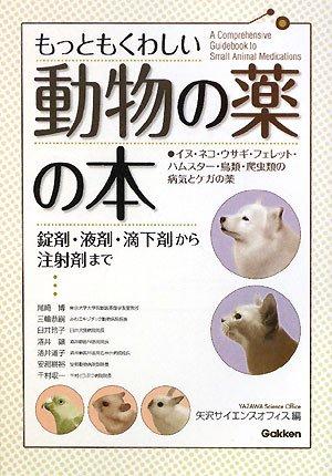 もっともくわしい動物の薬の本―錠剤・液剤・滴下剤から注射剤まで